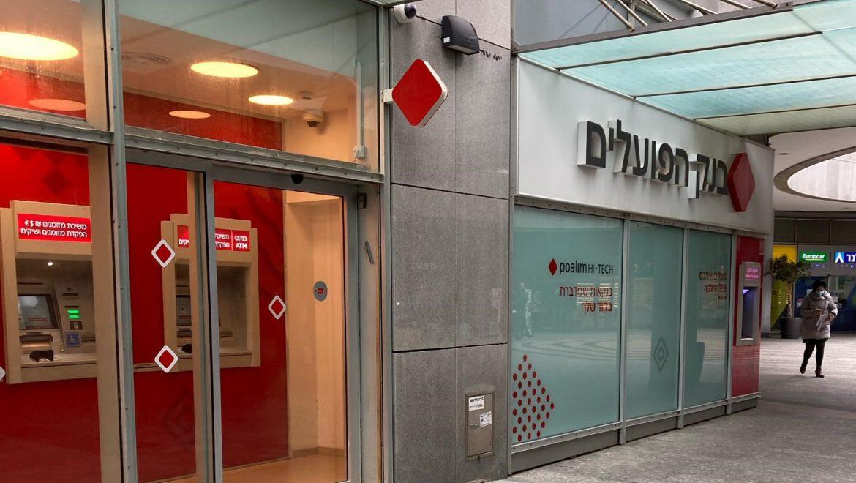 בנק ישראל אישר: הטבת המשכנתאות נכנסה לתוקף, משפחות יוכלו לחסוך מאות אלפי שקלים