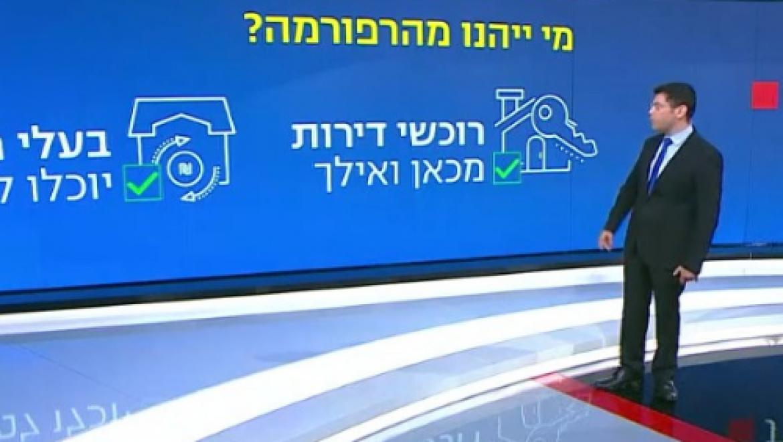דרמה במשכנתאות: בנק ישראל מקל על נוטלי המשכנתא