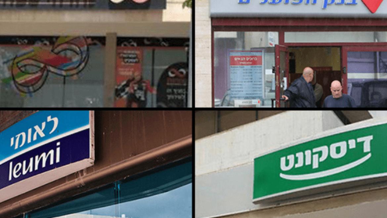 דרמה במשכנתאות: בנק ישראל מקל על נוטלי המשכנתא | הראל